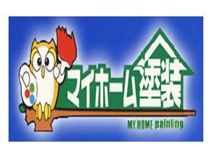 株式会社マイホーム塗装(岩手県盛岡市)の店舗イメージ
