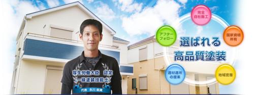 大河研装(兵庫県加古川市)の店舗イメージ