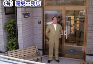 有限会社 霧島工務店(岐阜県)の店舗イメージ