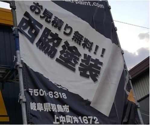 西脇塗装(岐阜県羽島市)の店舗イメージ