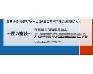 合同会社エムティーケー(千葉県船橋市)の店舗イメージ