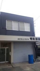 明彩塗装(三重県松阪市)の店舗イメージ