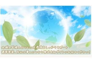 株式会社ダイト(福井県越前市)の店舗イメージ