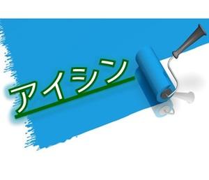 アイシン(宮城県)の店舗イメージ