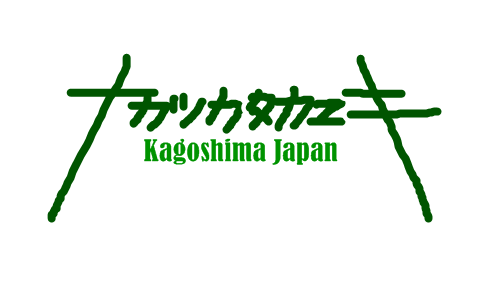 ナカツカタカユキ(鹿児島県)の店舗イメージ