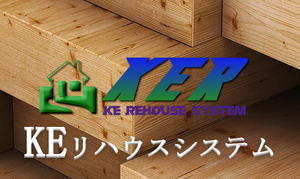 KEリハウスシステム(広島県広島市)の店舗イメージ