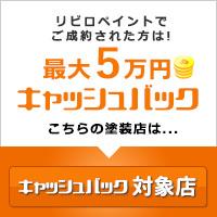 塗り替え専門店ホームペイント住宅塗装(佐賀県鳥栖市)の店舗イメージ