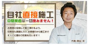 村山塗装(熊本県菊池市)の店舗イメージ