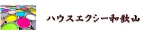 ハウスエクシー和歌山(和歌山県和歌山市)の店舗イメージ