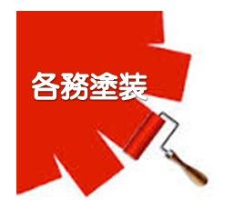 各務塗装(岐阜県瑞浪市)の店舗イメージ