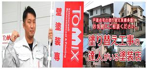 株式会社トミックス(大阪府羽曳野市)の店舗イメージ