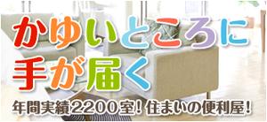 株式会社スペースシステムズ(石川県)の店舗イメージ