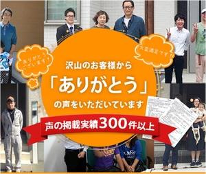 株式会社 匠工房(滋賀県野洲市)の店舗イメージ