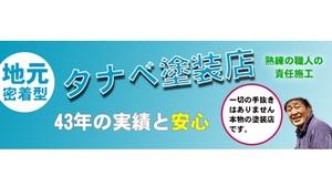 タナベ塗装店(滋賀県大津市)の店舗イメージ