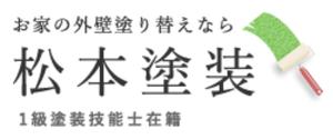 松本塗装(岐阜県)の店舗イメージ