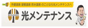 光メンテナンス(愛媛県松山市)の店舗イメージ