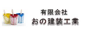(有)おの建装工業(福島県郡山市)の店舗イメージ