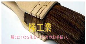 隆工業(熊本県八代市)の店舗イメージ