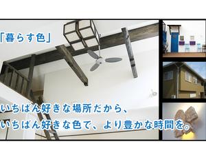 休束塗創株式会社(広島県三次市)の店舗イメージ