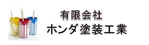 有限会社ホンダ塗装工業(熊本県熊本市)の店舗イメージ
