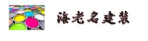 海老名建装(福島県)の店舗イメージ
