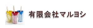 有限会社 マルヨシ(山形県天童市)の店舗イメージ