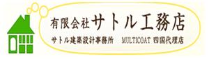 有限会社サトル工務店(徳島県徳島市)の店舗イメージ