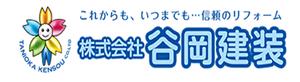 株式会社 谷岡建装(香川県高松市)の店舗イメージ