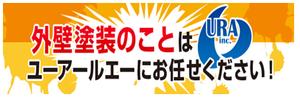 株式会社ユーアールエー(愛知県)の店舗イメージ