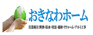 おきなわホーム(沖縄県那覇市)の店舗イメージ