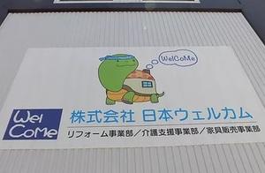 株式会社 日本ウェルカム(神奈川県座間市)の店舗イメージ