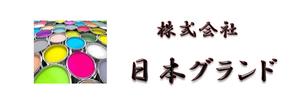 株式会社日本グランド(群馬県館林市)の店舗イメージ