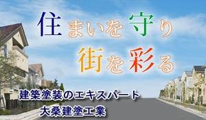 有限会社大桑建塗工業(三重県鈴鹿市)の店舗イメージ