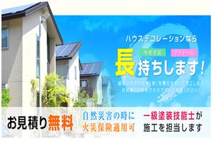 ハウスデコレーション(長野県)の店舗イメージ
