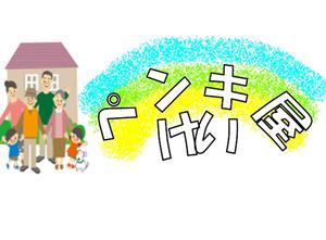 ペンキ屋 けい(青森県青森市)の店舗イメージ