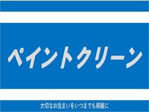 ペイントクリーン(新潟県)の店舗イメージ