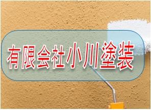 有限会社 小川塗装(島根県出雲市)の店舗イメージ