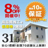 ペイントホームズ 北埼玉店(埼玉県)の店舗イメージ
