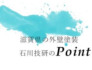 株式会社 石川技研(滋賀県長浜市)の店舗イメージ