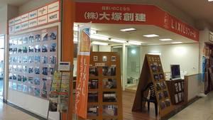 株式会社大塚創建(茨城県常陸太田市)の店舗イメージ