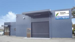 三和テクノ株式会社(長野県松本市)の店舗イメージ
