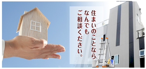 株式会社岩津工務(岡山県岡山市)の店舗イメージ