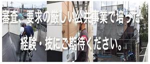株式会社小田倉建設(栃木県宇都宮市)の店舗イメージ