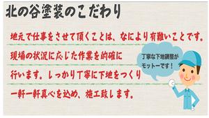 北の谷塗装(栃木県日光市)の店舗イメージ