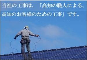 株式会社高知総合メンテナンス工業(高知県高知市)の店舗イメージ