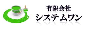 有限会社システムワン(沖縄県那覇市)の店舗イメージ