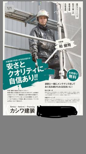 カシワ建装(徳島県鳴門市)の店舗イメージ