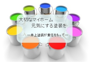 井上塗装(兵庫県三田市)の店舗イメージ
