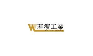若濱工業(北海道札幌市)の店舗イメージ