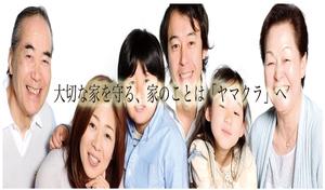有限会社  総合建築  ヤマクラ(茨城県水戸市)の店舗イメージ